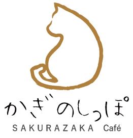 かぎのしっぽ 〜SAKURAZAKA Café〜 | 大分市のカフェ